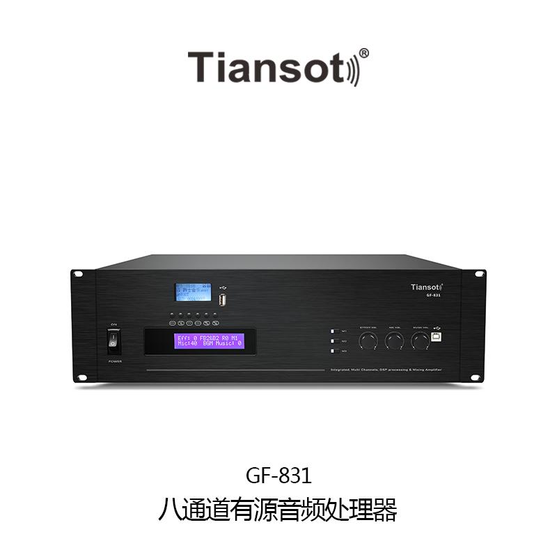 GF-831 八通道有源音频处再器